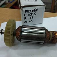 Якорь (ротор) длинной 158.5 мм (резьба)