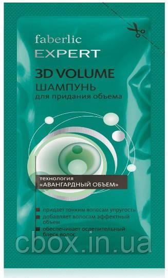 Пробник шампуня для придания объема 3D Volume, Faberlic Expert, Фаберлик Эксперт, 10 мл, 8980