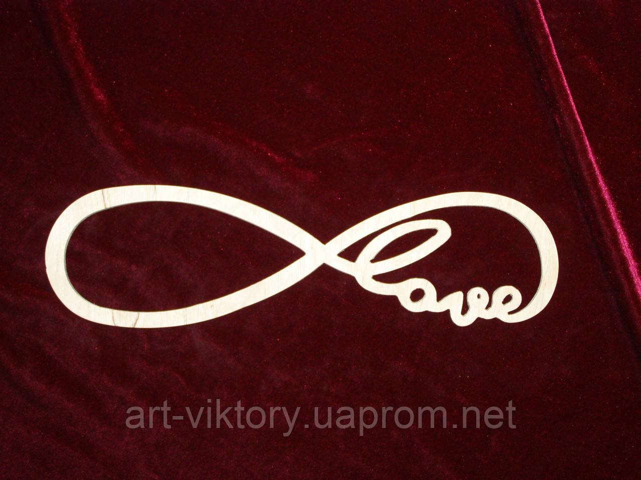 LOVE  бесконечность. декор и сувениры