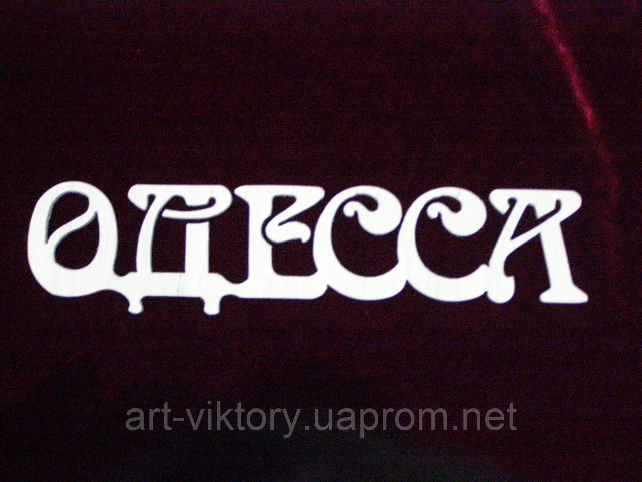"""Слово """"Одесса"""", название города"""