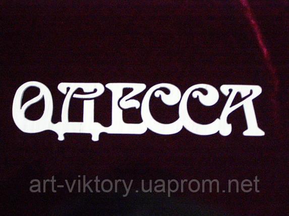 "Слово ""Одесса"", название города, фото 2"