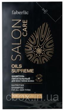 Пробник шампуня питательного Ценные Масла, Oils Supreme, Faberlic Salon Care, Фаберлик, 10 мл, 8294