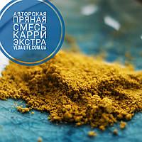 Карри ЭКСТРА, композиция отборных молотых пряностей для первых и вторых блюд, 35 грамм