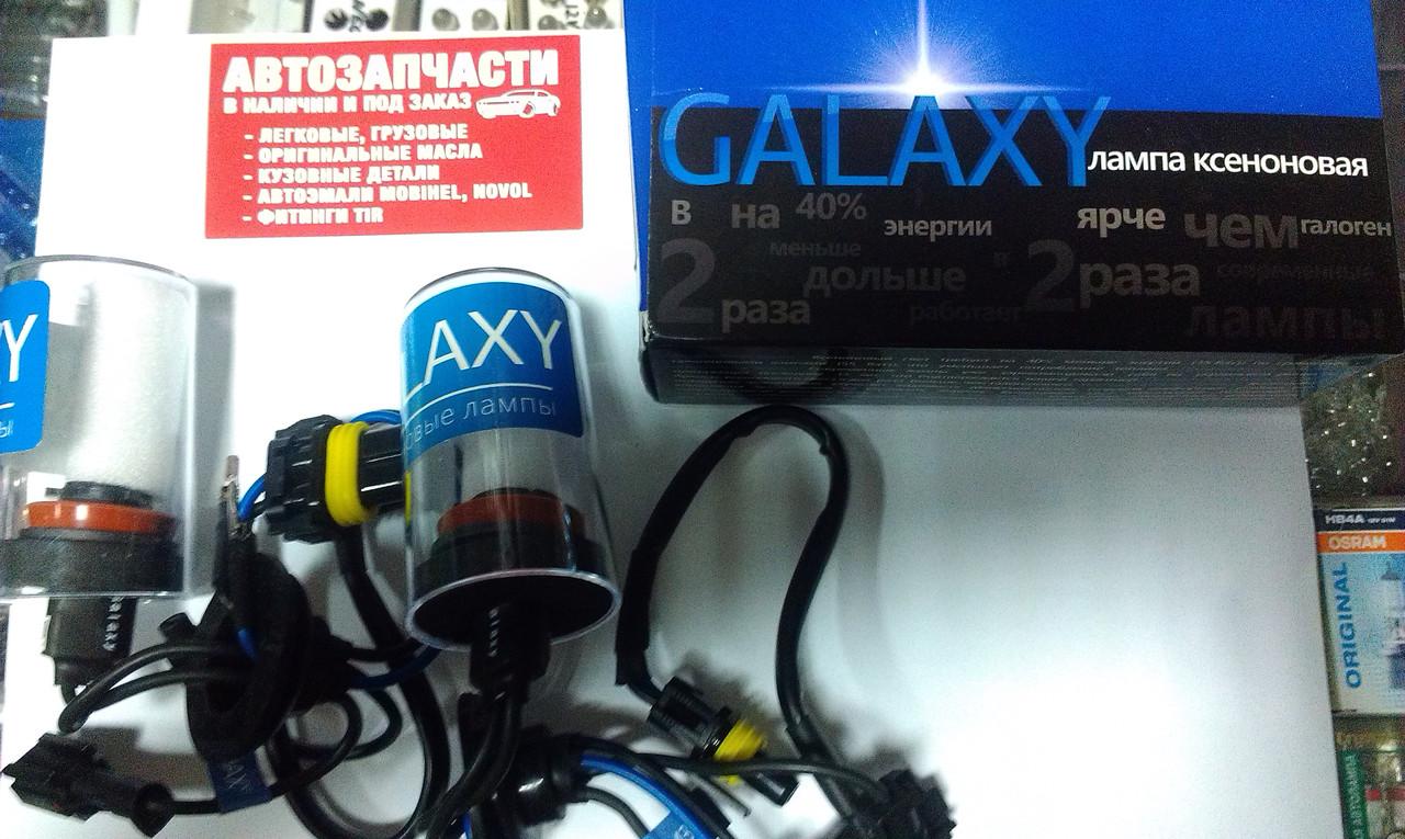 Ксеноновые лампы Н-11 12V 4300k. Galaxy