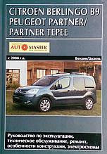CITROEN BERLINGO B9 • PEUGEOT PARTNER / PARTNER TEPEE  Модели с 2008 года  Руководство по ремонту