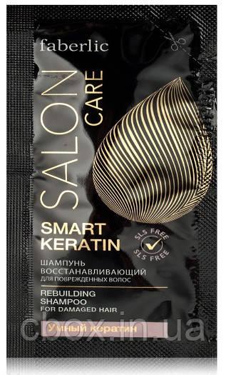 Пробник шампуня восстанавливающего Умный Кератин, Smart Keratin, Faberlic Salon Care, Фаберлик, 10 мл, 8216
