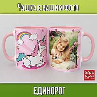 """Кружка с фото """"Единорог"""""""