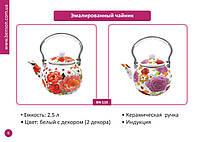 Чайник Benson эмалированный с декором (2 вида) В-110