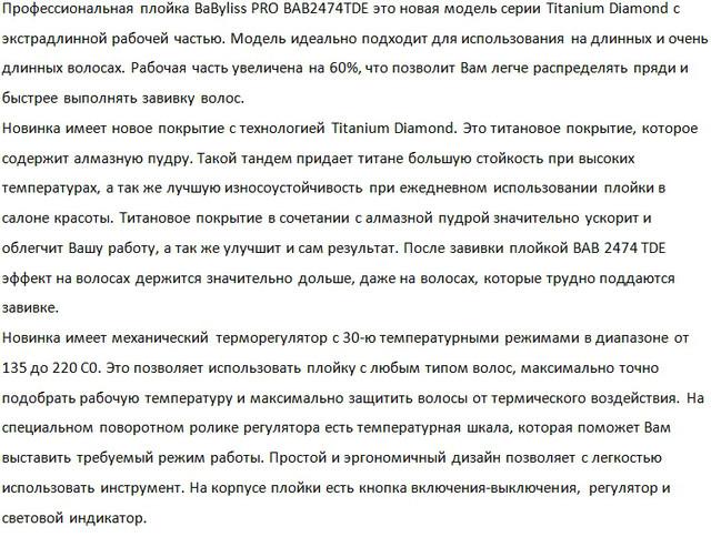 Babyliss pro официальный представитель компании в Украине.