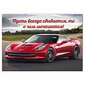 Автомобиль 2 вафельная картинка
