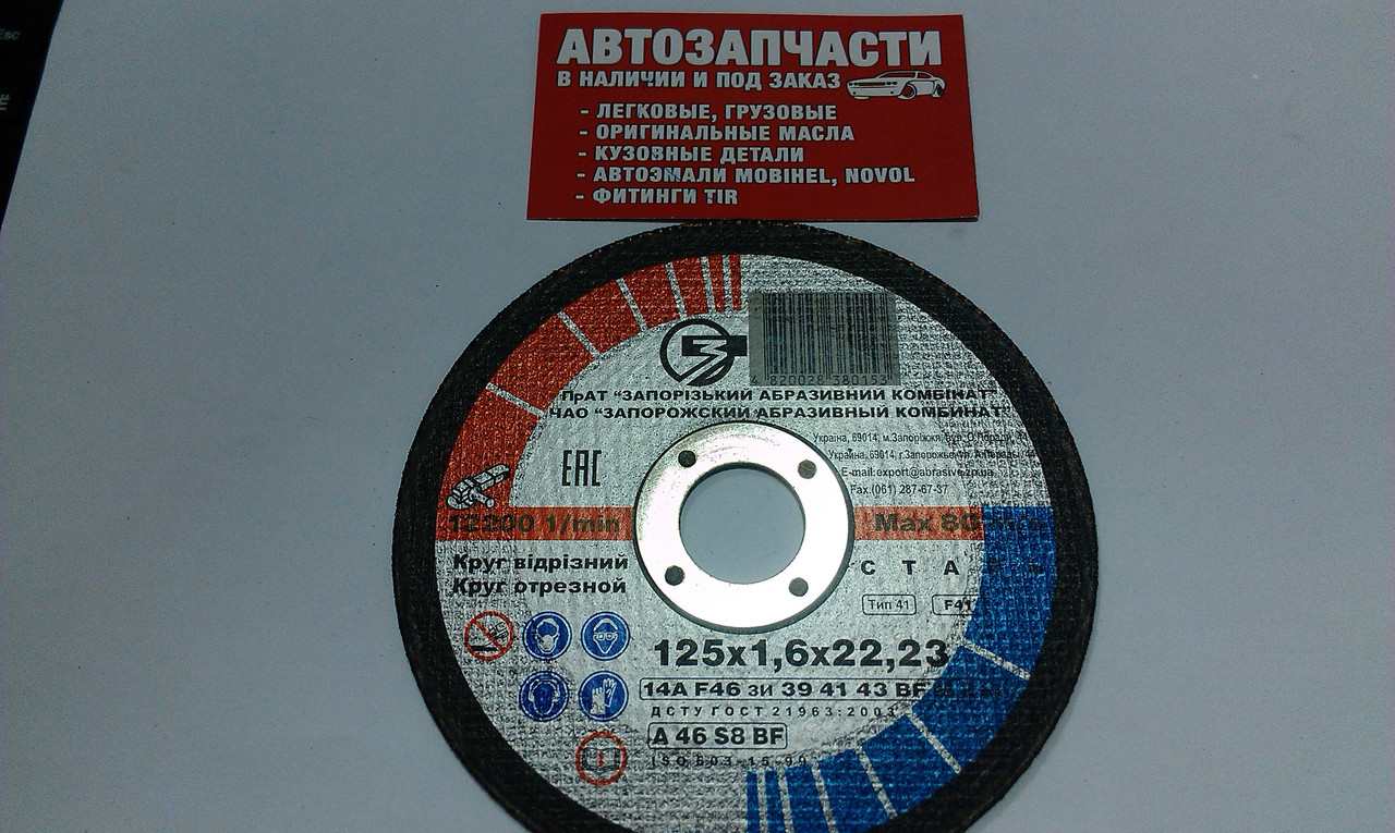 Круг отрезной Д=125 толщ. 1.6мм. Запорожье