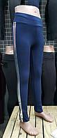 Лосины синие с лампасами для девочек 122-152 роста Серебро
