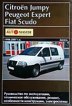 CITROEN JUMPY • PEUGEOT EXPERT • FIAT SCUDO  Модели 1998-2007 гг.  Руководство по ремонту и эксплуатации