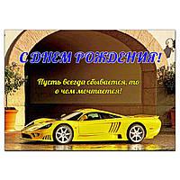Автомобиль 1 вафельная картинка