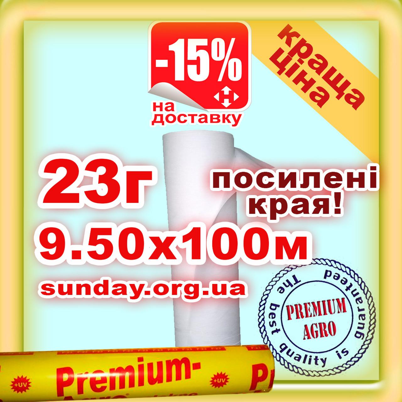 Агроволокно 23г\м.кв 9,50м*100м Белое УСИЛЕННЫЙ КРАЙ Premium-Agro Польша УФ 4.5%