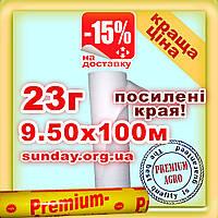 Агроволокно 23г\м.кв 9,50м*100м Белое УСИЛЕННЫЙ КРАЙ Premium-Agro Польша УФ 4.5%, фото 1