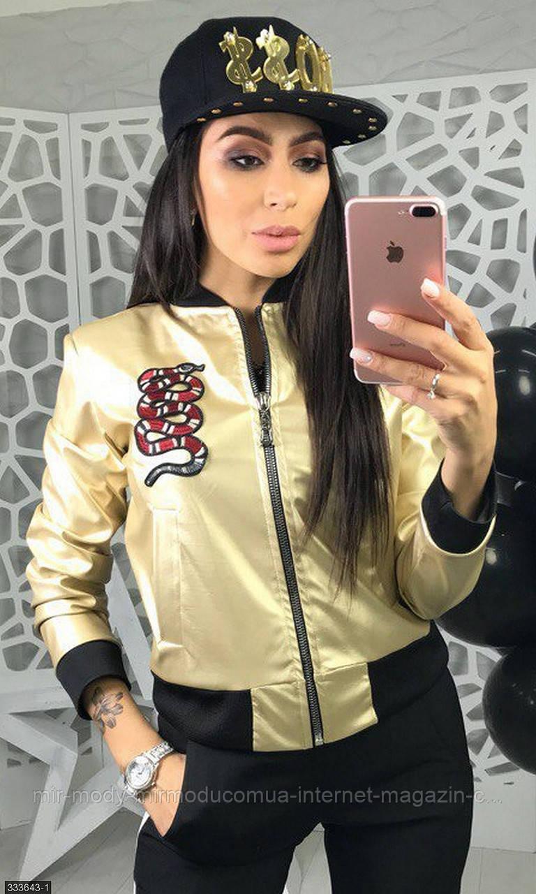 Куртка 333643-1 золото Весна 2018 Украина МШ