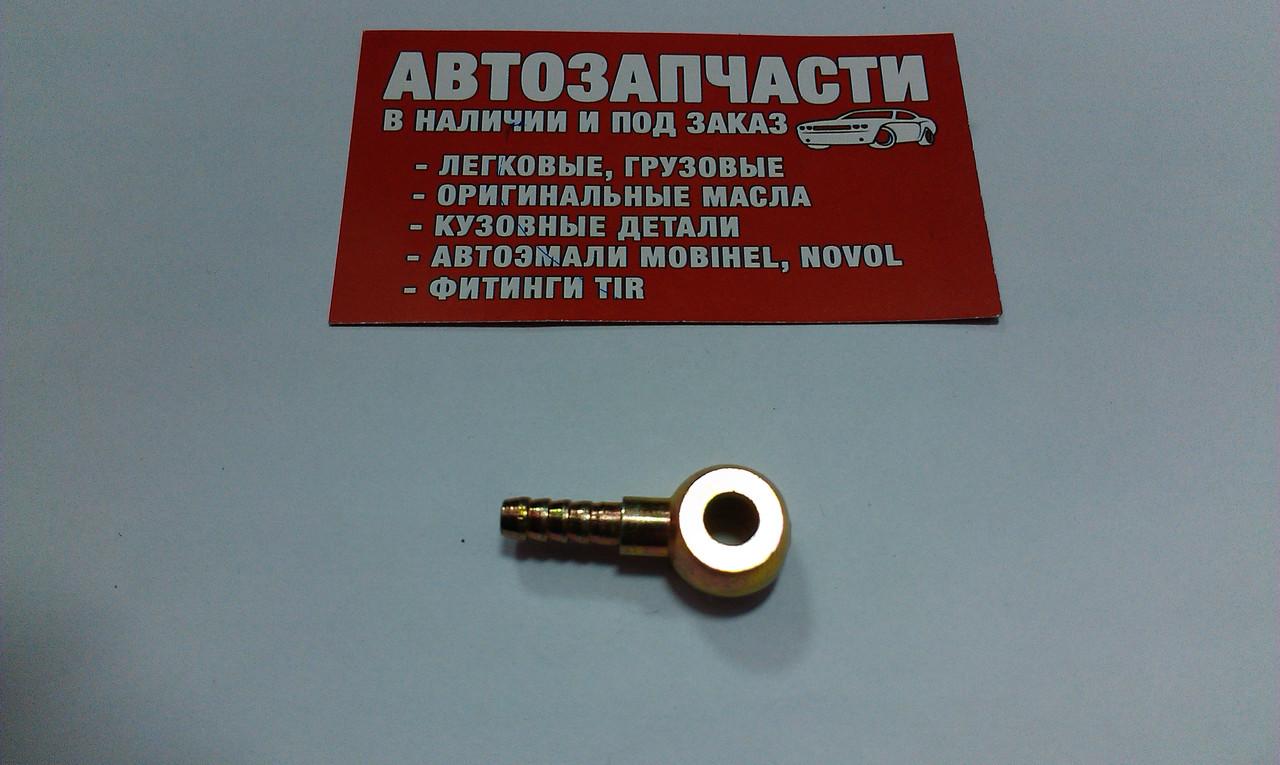 Штуцер топливный кольцевой Д=6 под шланг Д=5