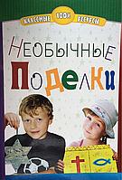 Необычные поделки Ред. Евгений Дерикойский