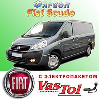 Фаркоп (прицепное) на Fiat Scudo (Фиат Скудо)