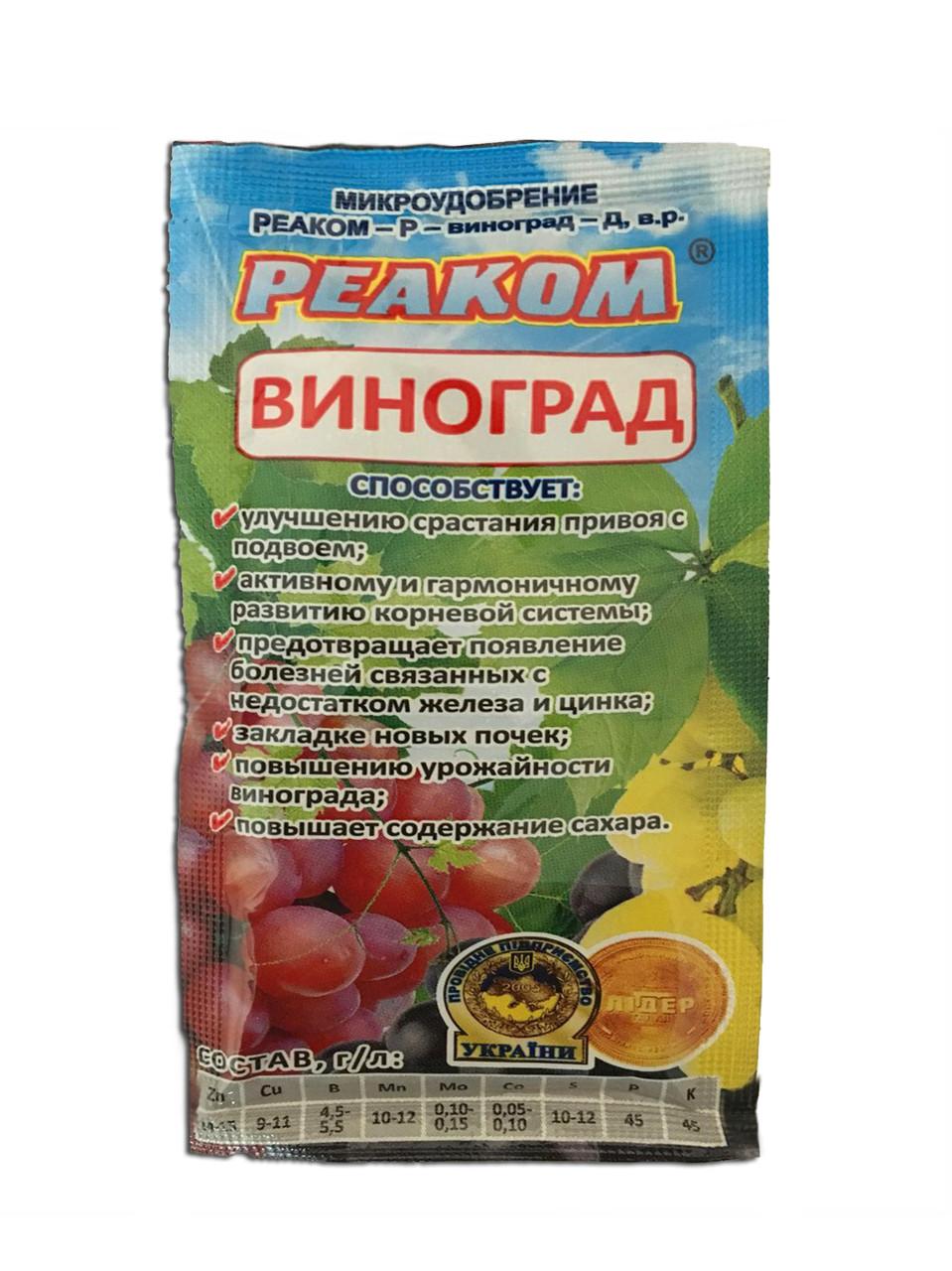 """Реаком Виноград, 25мл """"Реаком"""""""