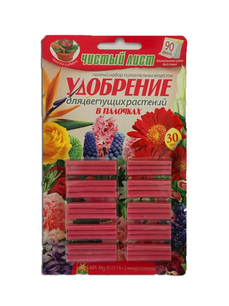 """Удобрение для цветущих растений """"Чистый Лист"""" в палочках; Блистер 30 шт."""