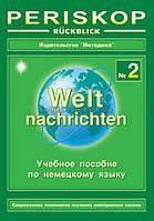Немецкий язык (Deutsch)   Periscope-2, учебное пособие   Методика