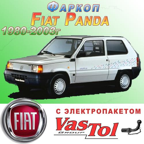 Фаркоп на Fiat Panda (Фиат Панда)