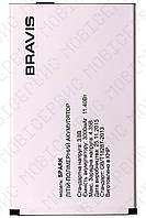 Аккумулятор Bravis Spark 3000mah (оригинал тех. упаковка)