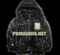Детская зимняя куртка для мальчика р. 122 термо с капюшоном подкладка велсофт 4028 Черный