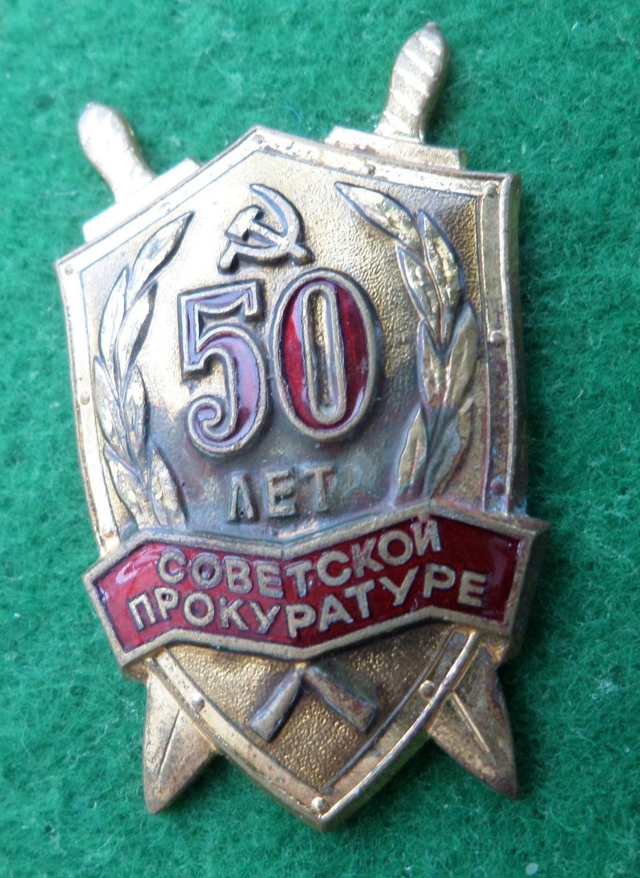 Знак 50 років прокуратурі СРСР