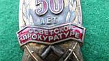 Знак 50 років прокуратурі СРСР, фото 2