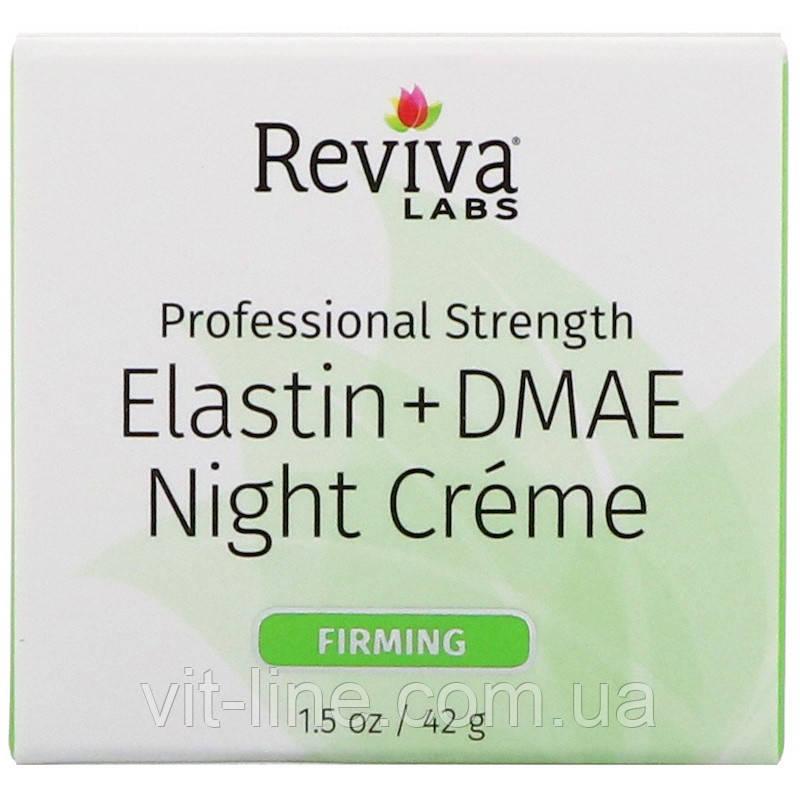 Reviva Labs, Эластин + DMAE ночной крем (42 г)