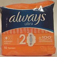 Прокладки женские Always ultra normal (4 капли) 10 шт.