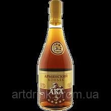Бренди  AKA Armenian  5 y.o. 0.5L