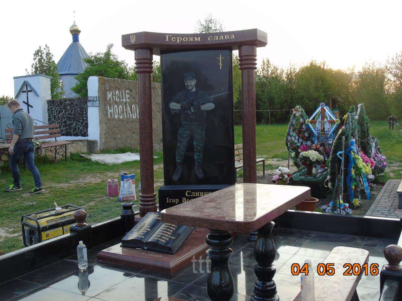 Памятник  бойцу АТО №5