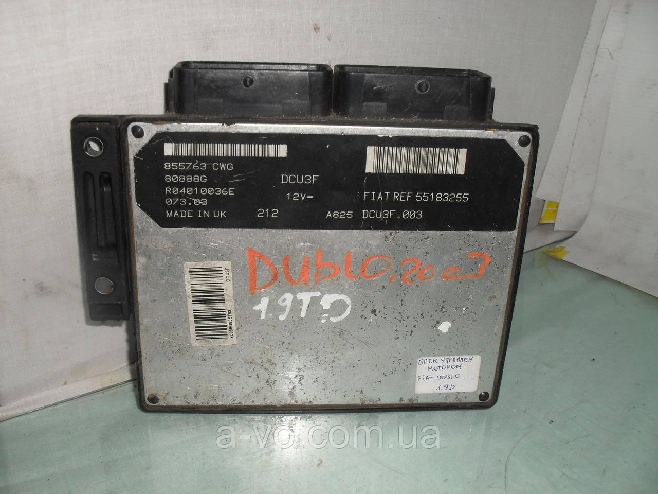Компьютер Блок управления двигателем ЭБУ Fiat Doblo 1,9TD , 55183255, R04010036E