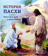 История Пасхи. Кристофер Дойл, Джон Хейсом (артикул 3159)