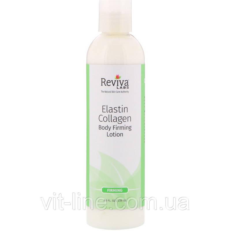 Reviva Labs, Лосьйон для зміцнення шкіри тіла з еластином і колагеном, (236 мл)