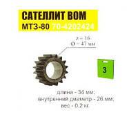 Сателлит ВОМ МТЗ-80