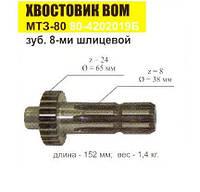 Хвостовик ВОМ МТЗ-80 (зуб.8-ми шлицевой)
