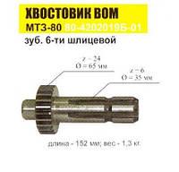 Хвостовик ВОМ МТЗ-80 (зуб.6-ти шлицевой)