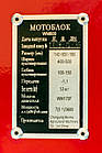 Мотоблок бензиновый WEIMA WM600 NEW ( 7 л.с.) , фото 6