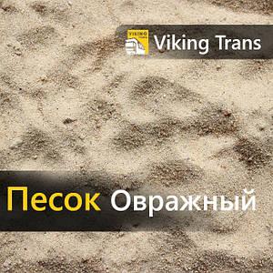 Песок овражный 0,8-1,5 мм насыпью