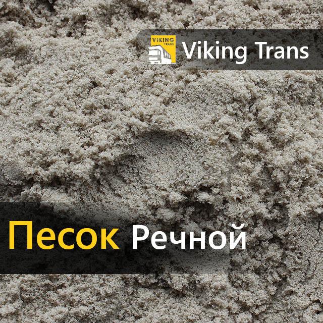 Песок речной с доставкой 1 тонна