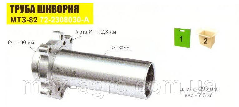 Труба шкворня МТЗ-82