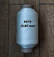 Нить капроновая (полиамидная) tex 93,5 * 3 (0,8 мм)