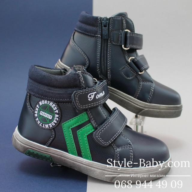 Ботинки для мальчика с зеленой полоской