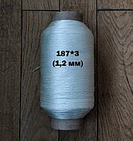 Нить капроновая (полиамидная) tex 187 * 3 (1,2 мм)