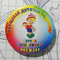 """Закатної круглий значок для випускників """"Випускник дитячого садка"""""""